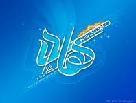 السلام علیک یا امام هادی النقی علیه السلام
