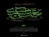 شهادت مظلومانه امام حسن عسگری علیه السلام تسلیت باد