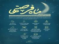 ۱۰ نکته کاربردی از منظر رهبرمعظم انقلاب امام خامنه ای درماه رمضان