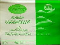 انوار الولایه الساطعه فی شرح زیاره الجامعه
