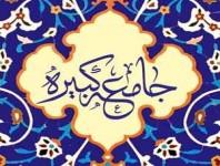 اهل بیت اطهار ( علیهم السلام ) آیینه ی صفات پروردگار شرح زیارت جامعه کبیره