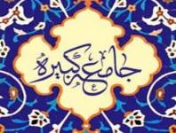 شرح زیارت جامعه کبیره سرور دو جهان ، درک صاحب الزّمان ( عجل الله تعالی فرجه الشریف ) قسمت 15