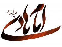 کتاب دانستنی های امام هادی علیه السلام