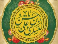 مروری کوتاه بر زندگی امام حسن عسکری علیه السلام