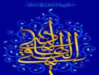 امام هادی علیهالسلام و گسترش شبکههای شیعه در قم، ری و خراسان