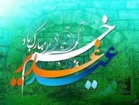 عید سعید غدیر مبارکباد