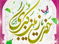 بازخوانی بیانات رهبرمعظم انقلاب به مناسبت سالروز میلاد حضرت زینب کبری (سلام اللَّه علیها)