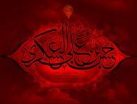 بازخوانی بیانات رهبرمعظم انقلاب درمورد امام حسن عسکری علیه السلام