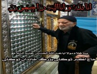 اطلاعیه ترحیم پیرغلام اهلبیت علیهم السلام حاج اکبرتوکلی پور