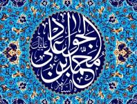 میلادحضرت امام محمدتقی الجواد سلام الله علیه مبارکباد