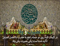 یاباب الحوائج یا قمر بنی هاشم علیه السلام