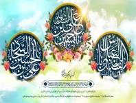 موالید خجسته حضرت اباعبدالله الحسین حضرت ابالفضل العباس حضرت امام زین العابدین علیهم السلام مبارکباد