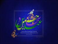 میلا امام حسین و حضرت ابالفضل و امام سجاد علیهم السلام مبارکباد