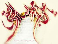 حدیث امام هادی علیه السلام