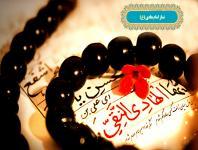 نماز - امام هادی