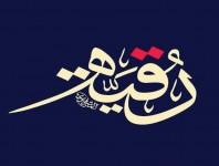 شهادت حضرت رقیه سلام الله علیهاتسلیت باد