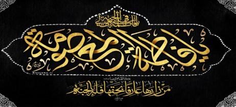 وفات حضرت فاطمه معصومه سلام الله علیها تسلیت باد