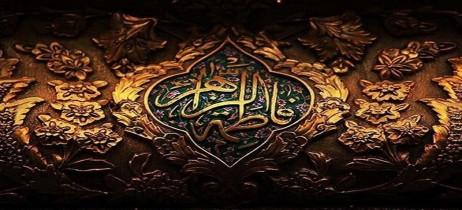 شهادت مظلومانه ام الائمه حضرت فاطمه زهرا سلام الله علیها تسلیت باد