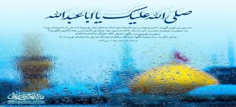 یااباعبدالله الحسین علیه السلام