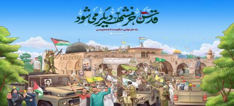 روز قدس روزحقیقت انقلاب اسلامی روزمبارزه بااستکبار گرامی باد
