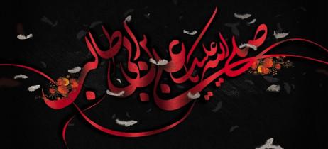 شهادت مظلومانه مولای متقیان امیرمومنان حضرت علی بن ابیطالب علیه السلام تسلیت باد