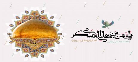 ولادت با سعادت حضرت امام حسن عسکری علیه السلام مبارکباد