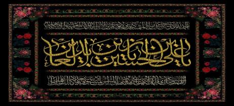 امام سجاد علیهالسلام و کادرسازی