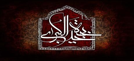 وفات حضرت خدیجه سلام الله علیها تسلیت باد