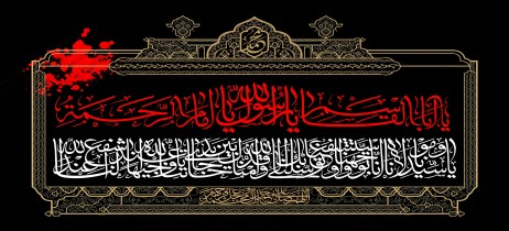 وفات مظلومانه پیامبرعظیم الشان اسلام حضرت محمد مصطفی صلی الله علیه وآله تسلیت باد