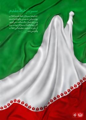 حضرت آیتالله خامنهای:«خانمها، سربازان خط مقدم انقلاب بودند و این به معنای واقعی کلمه است و من به عنوان یک مبالغه نمیگویم. اگر زنها با انقلاب سازگار نبودند و به آن باور نداشتند، مطمئناً این انقلاب واقع نمیشد.