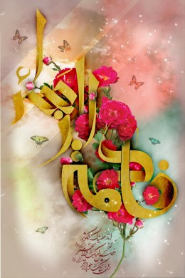 درسهای فاطمی به جامعه اسلامی