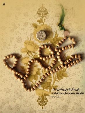 دعای پر فیض عرفه امام حسین علیه السلام