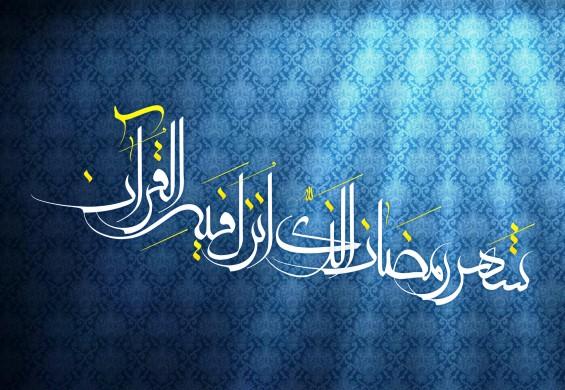 المراقبات ماه میارک رمضان