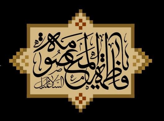 نسب حضرت معصومه علیها سلام