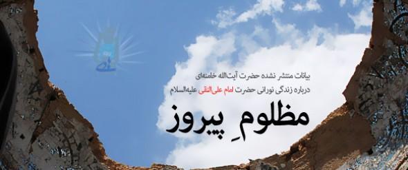 بیانات منتشر نشده امام خامنه ای درباره زندگی نورانی امام هادی