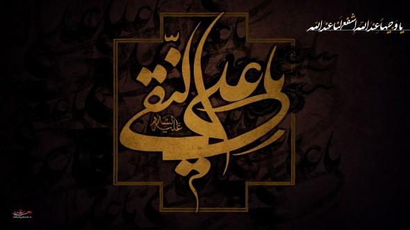 تصویر یا علی النقی علیه السلام