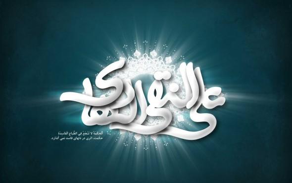 ولادت امام هادی علیه السلام مبارکباد